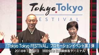 「東京の芸術文化を世界へ」(ショートバージョン) /