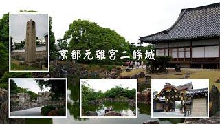 二條城是一座位於日本京都府京都市中京區二條城町的城堡,建設於江戶時...
