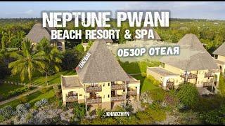 Neptune Pwani Beach Resort Spa Обзор отеля на востоке Занзибара
