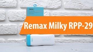 Розпакування портативного акумулятора Remax Milky RPP-29 / Unboxing Remax Milky RPP-29