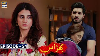 Bharaas Episode 54 [Subtitle Eng] - 13th January 2021 - ARY Digital Drama