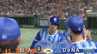 【ハイライト】5/22 DeNAが今季初の4連勝!【巨人対DeNA】