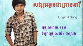 Sangsa Oun Chea Prean Neary, សង្សារអូនជាព្រាននារី, Khem, Khmer New Song 2015