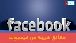 حقائق غريبة عن فيسبوك