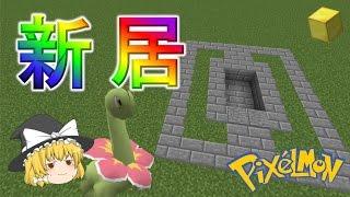 ポケモンがあふれる世界でマインクラフト!!36 赤石解禁!!【Minecraft ゆっくり実況プレイ】 thumbnail
