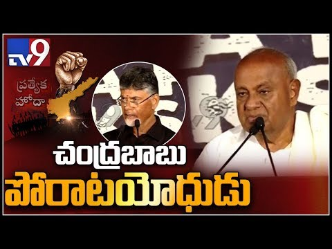 Deve Gowda speech at Chandrababu's Dharma Porata Deeksha in Delhi - TV9