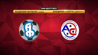 Академия Футбола Тамбов Академия Спорта Шебекино