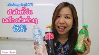 ฝึกพูดจีน คำศัพท์ภาษาจีน  เครื่องดื่ม/เรียนจีน/PuayPeipei