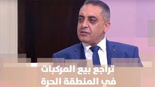 محمد البستنجي - تراجع بيع المركبات في المنطقة الحرة