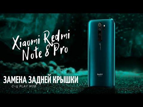 Xiaomi Redmi Note 8 Pro Замена Задней Крышки,Ремонт Смартфонов