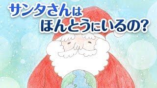【絵本】サンタさんはほんとうにいるの? 【読み聞かせ】