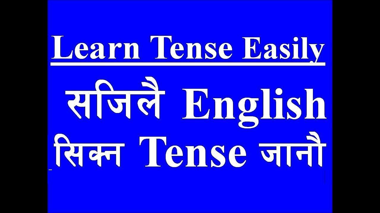 [Nepali] How to learn English Tense Easily | English Grammar Tense Practice  | Learn English Tense