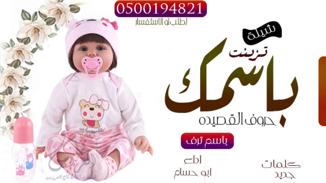 شيلة مولوده باسم ترف فقط اطنخ شيلة مولوده Youtube