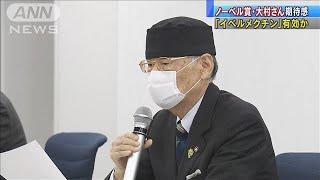 イベルメクチンの効果に期待 ノーベル賞・大村さん(20/05/06)