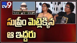 Two women who entered Sabarimala move SC for protection - TV9 thumbnail