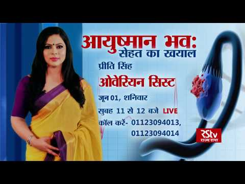 Teaser - 01: Ayushman Bhava: Ovarian Cyst   ओवेरियन सिस्ट    Sat - 11am