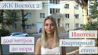 Новостройки Сочи / ЖК Восход 2 / Недвижимость в Сочи