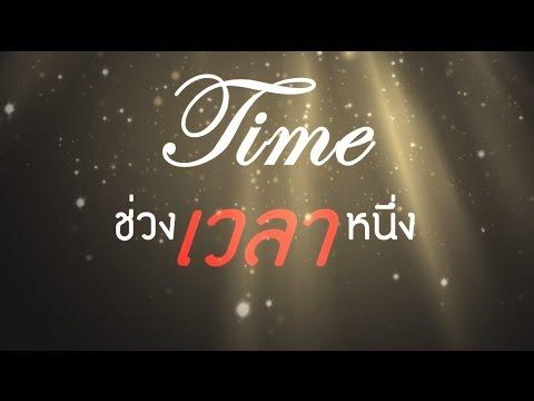เวลานี้ OST.Time ช่วงเวลาหนึ่ง ละครเวทีนิเทศศาสตร์ ม.ราชภัฏนครราชสีมา