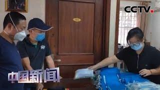 [中国新闻] 坦桑尼亚华助中心为在坦侨胞发放防疫物资 | 新冠肺炎疫情报道