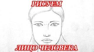 КАК НАРИСОВАТЬ ЛИЦО ЧЕЛОВЕКА для начинающих(В этом видео я постаралась объяснить, как простым способом нарисовать лицо человека карандашом, какие для..., 2015-11-20T15:32:25.000Z)