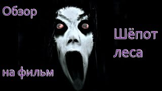 "Обзор на фильм ""Шёпот леса"""