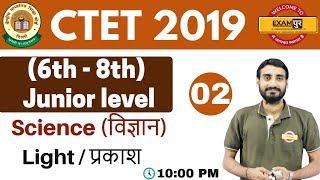 Class 02  #CTET 2019   (6th - 8th) Junior level   Science (विज्ञान)   By Vivek Sir   Light