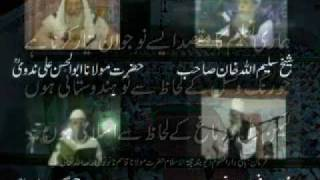 Ulama-e-Deoband (Nazam 2011-12)