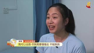 晨光|善方保健:运动伤患六成属年轻族群 应如何急救护理?