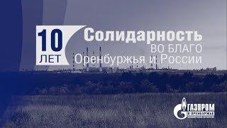 НП ''Газпром в Оренбуржье'' 10 лет