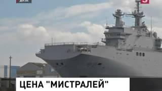 Франция полностью выплатила России компенсации за «Мистрали»