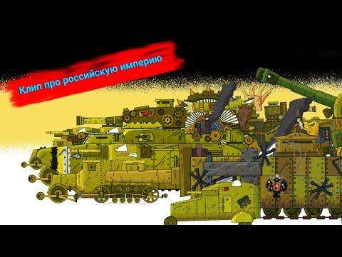 🇷🇺Клип про Российскую Империю🇷🇺  Клипы мультики про танки