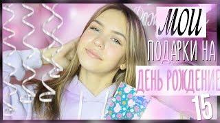 МОИ ПОДАРКИ НА ДЕНЬ РОЖДЕНИЯ🎁//15 ЛЕТ
