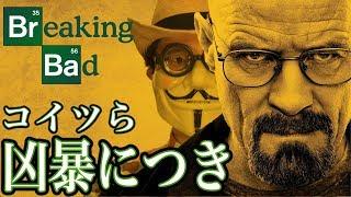 ブレイキング・バッド シーズン3 第13話