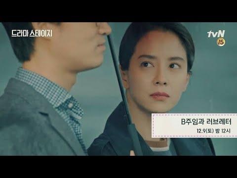 Joo Woo Jin praise Song Ji Hyo's acting in Upcoming Drama