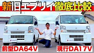 【新旧対決】スズキ:エブリイの現行モデルと前型モデルを徹底比較してみた!SUZUKI EVERY DA17V VS DA64V【軽バン】