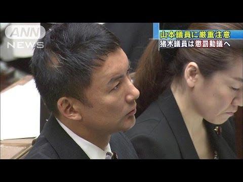 厳重注意、皇室行事参加禁止 山本太郎議員に処分・・・(13/11/08)