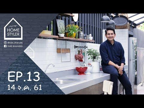 ภาณุเดช HOME STYLER | EP.13 รีโนเวทห้องครัวภายนอกบ้าน
