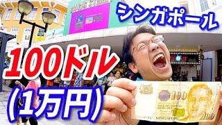 【1万円】100ドル使い切るまで帰れま10 inシンガポール