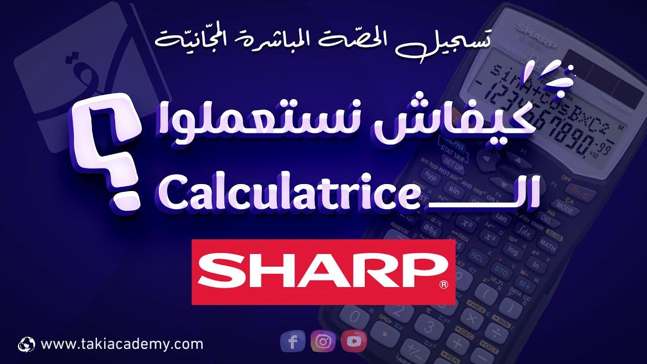 Download 🔴 Rec | Comment utiliser une calculatrice SHARP ? | BAC [Toutes les sections] 🎓