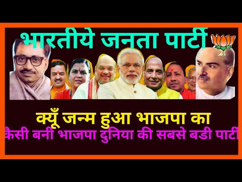 STORY OF BJP IN HINDI