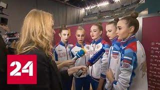 Российские гимнастики завоевали золото чемпионата мира в упражнениях с обручами и булавами - Росси…