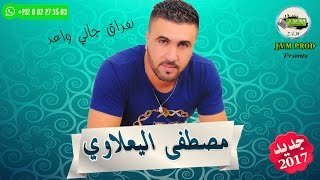 Mustapha El Yaalaoui 2017 | Lafra9 Jani Wa3ar (J.V.M PROD)