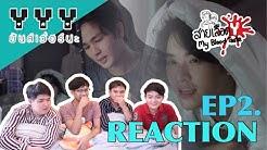 EP2. REAC!! YYY มันส์เวอร์นะ : สายเลือดY