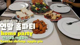 연말 홈파티 .깐쇼새우.애플파이 Home party. …