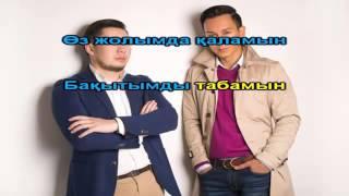 All Давай Жаным КАРАОКЕ казакша казахское минус оригинал YouTube