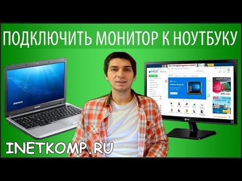 Как к ноутбуку подключить монитор от компьютера