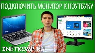 Qanday laptop uchun bir monitor ulash mumkin?
