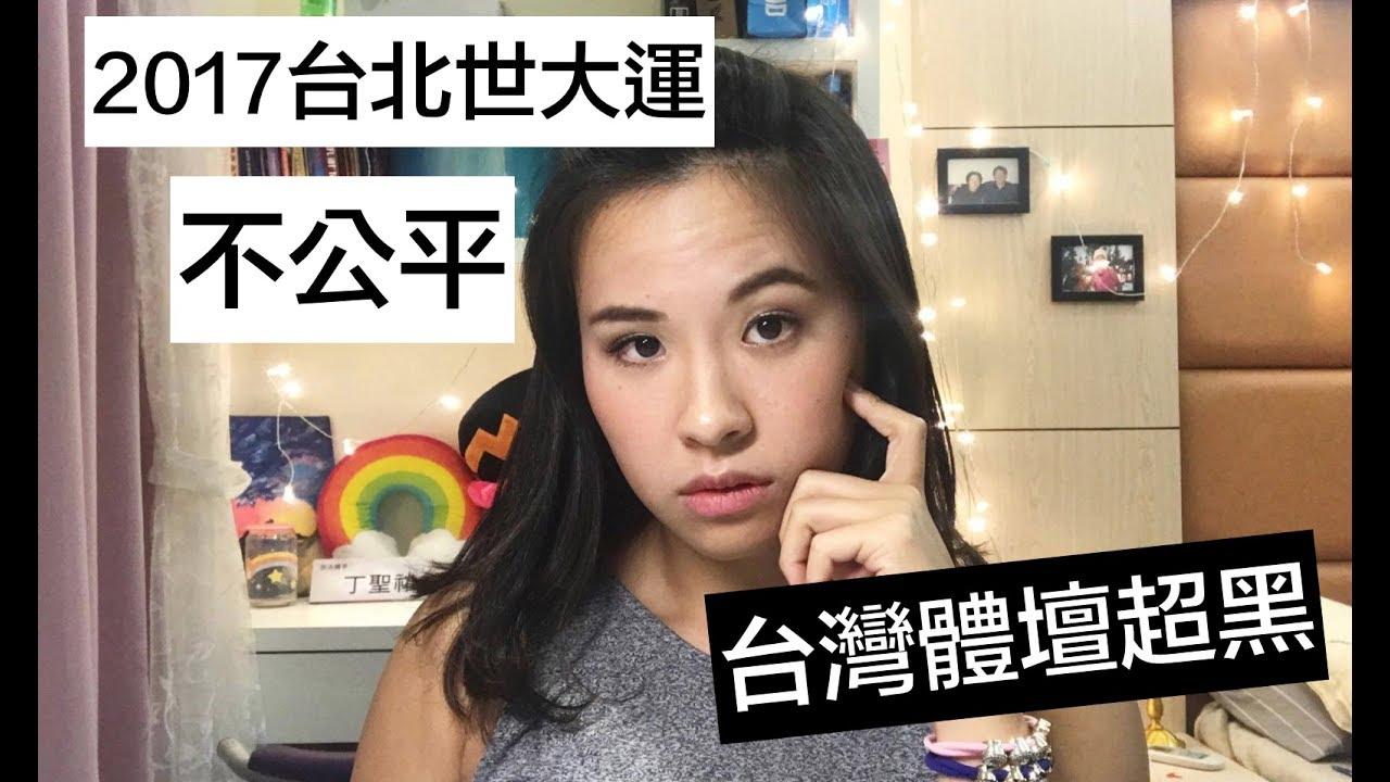 網友YU0121的提問:「世大運選手現在你還記得幾個人名字?」引網路世界注目。
