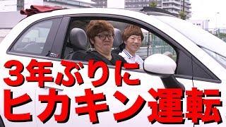 ヒカキンが3年ぶりに東京で車運転したらヤバかったwww【ヒカキン&セイキン】