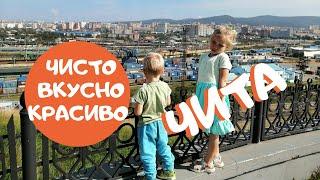Один День в Чите. Прогулка по Городу Чита. Путешествия по России на Машине. Владивосток-Краснодар